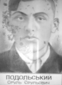 Srul Podolskiy, killed in action during WWII