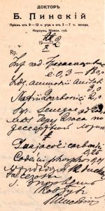 Medical prescription of Korsun doctor Berko Shmulevich Pinskiy who also was an official Rabbi,  1912