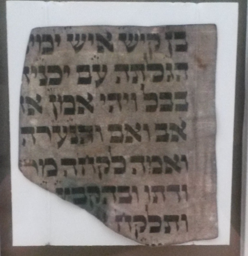 Piece of Ester's scroll in Rzhyshchev museum, 2016