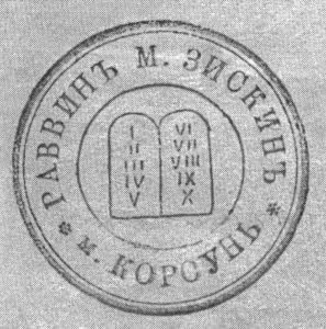 Stamp of Korsun Rabbi M.Ziskin