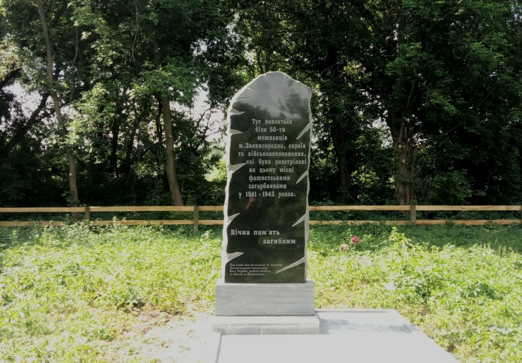 Memorial to local Jews and POWs in Lapteva Levada (outskirst of Zvenigorodka). It was errected in August 2018 for the cost of the son Zus Abramovich Vovchuk who was killed there.