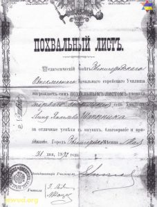 A paper of Lipa Shapochnikov from Zvenigorodka Jewish secondary school