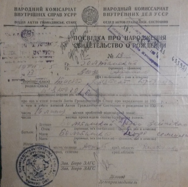 Birth certificate of Zuz Aronovich Boltanskiy (1934-2017), issue in Korostyshev with Yiddish stamp of Jewish city council