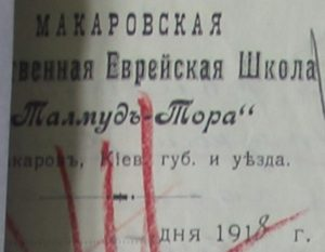 Stamp of Talmud Torah in Makarov
