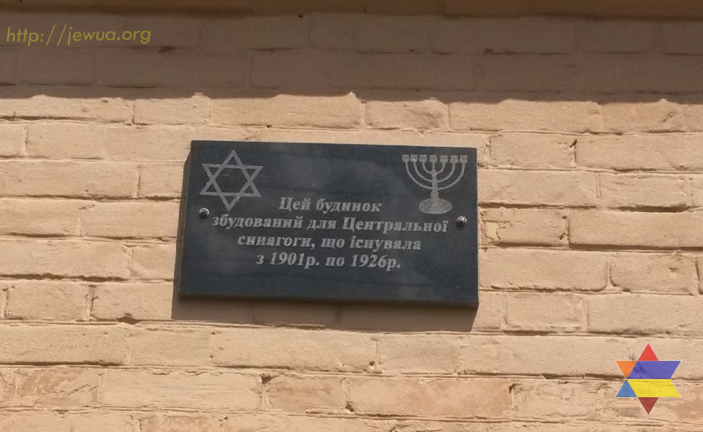 Memorial plate on the building of former Big Synagogue