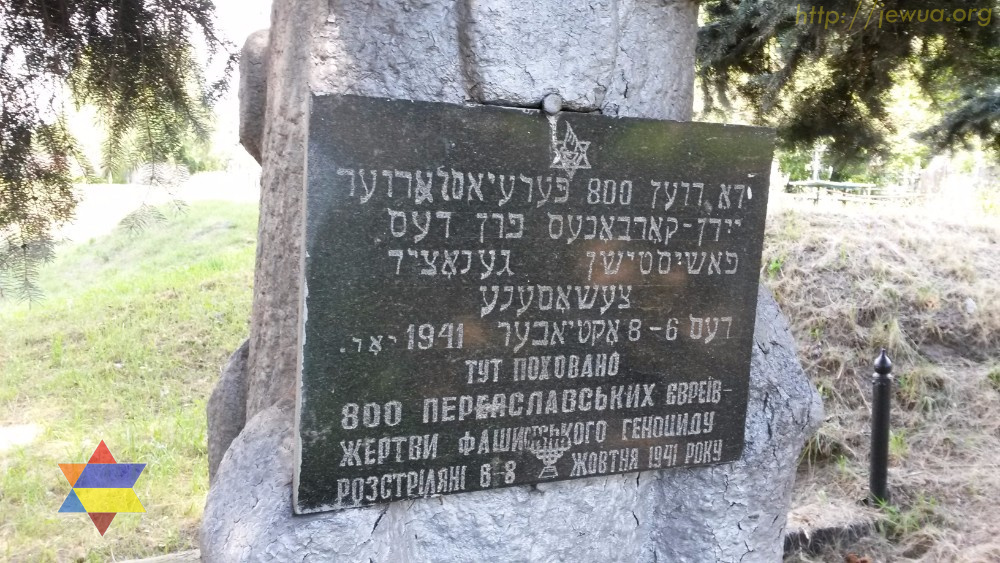 Memorial plate on Holocaust mass grave