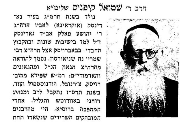 Ovruch rabbi Shmul Kipnis (1883 -1979, Israel). One of organizer of Korosten rabbi's conference in 1926.
