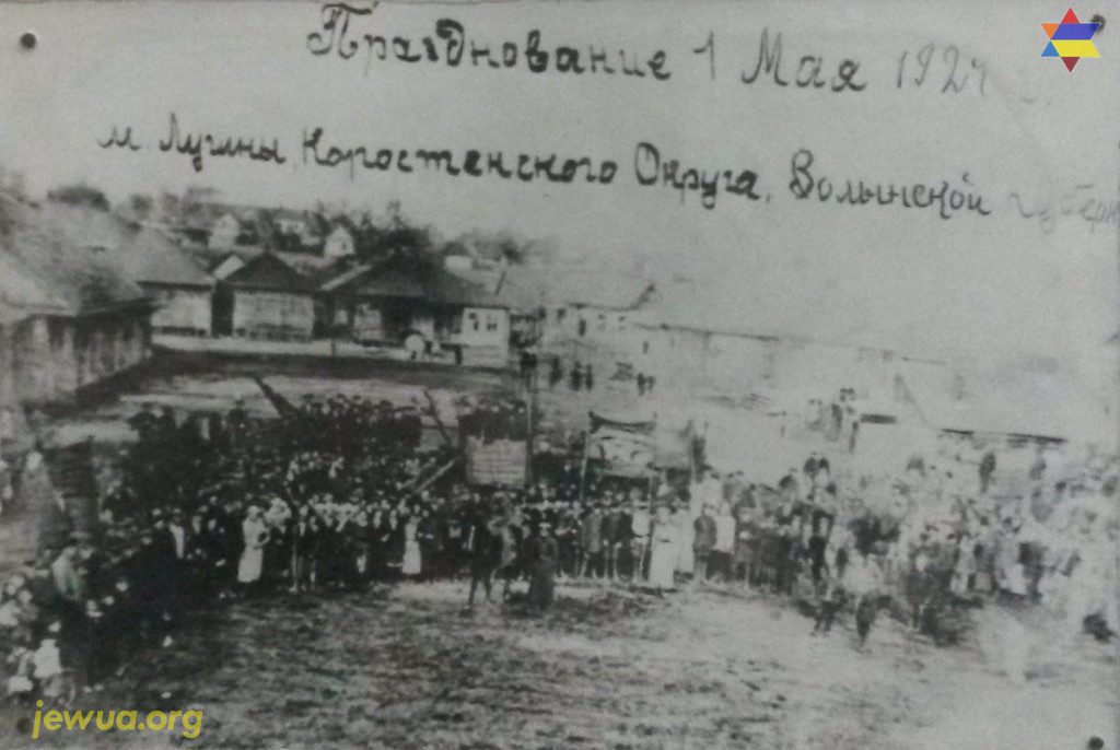 Market square of Luginy, 1924