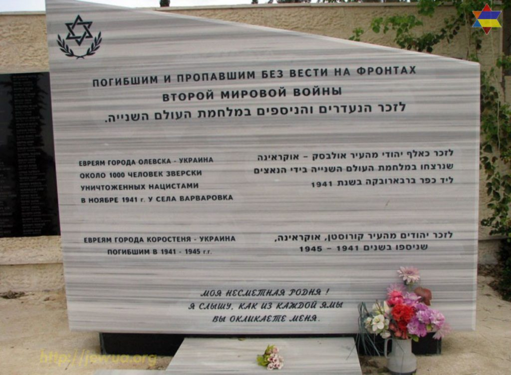 Memorial to Olevsk Holocaust victims in Ashdod, Israel