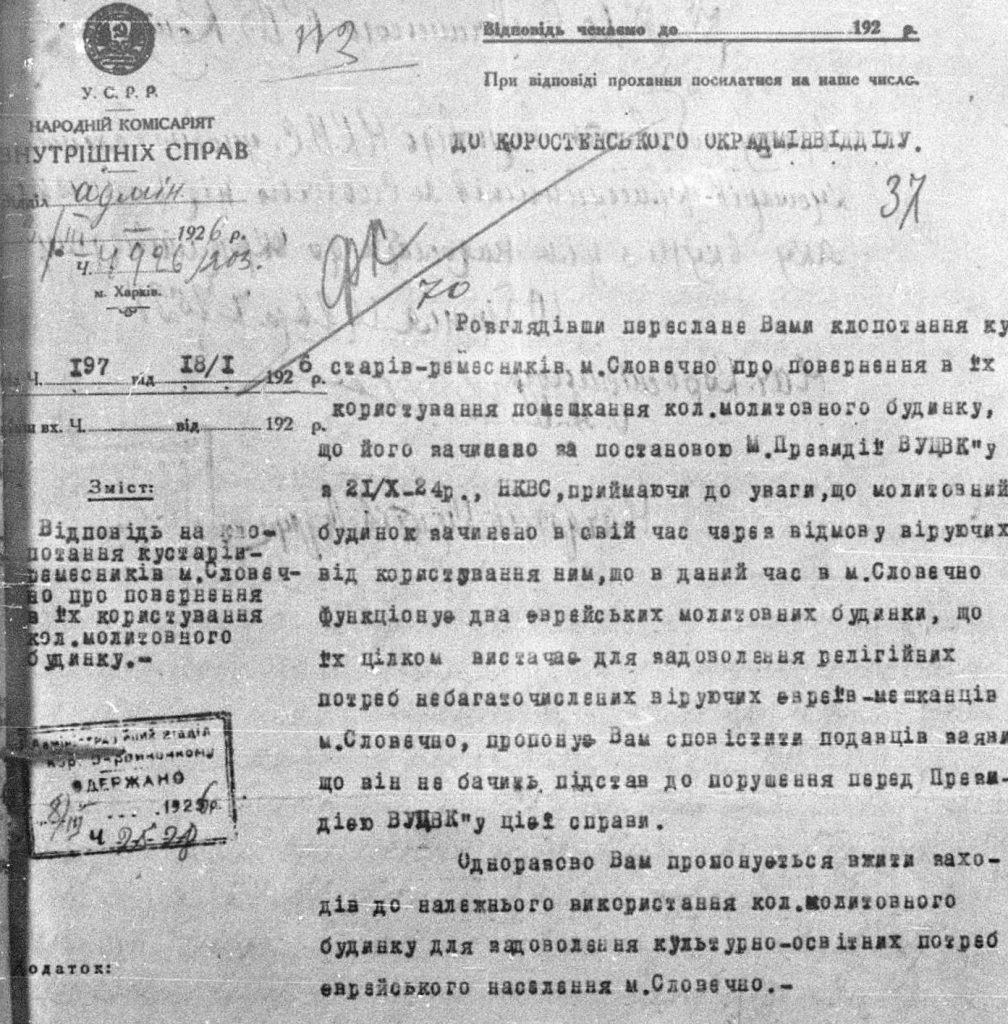 In 1924, there were 2 synagogues in Slovechno. Another were confiscated by local authorities. This document is a reject on request of local artisans for synagogue's building return.