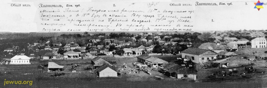 Center of the Zlatopol on the postcards, beginning of XX century