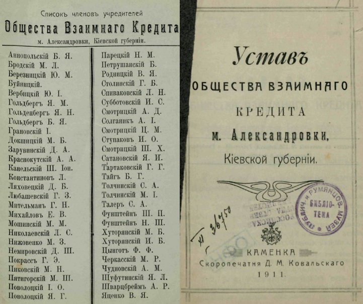 Statute of Alexandrovka loan society, 1911