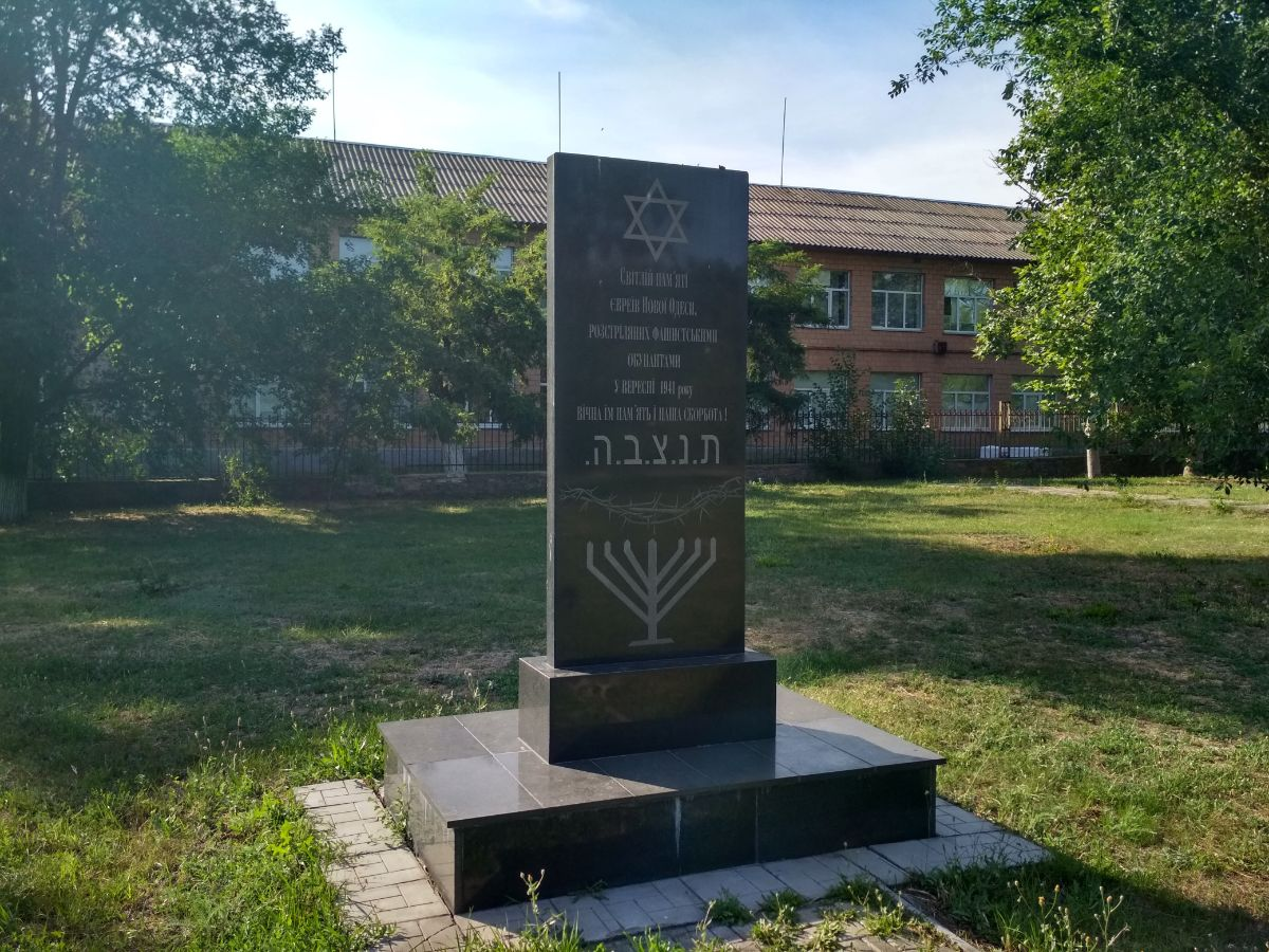 Symbolic Holocaust memorial in the center of Novaya Odessa