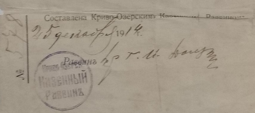 Stamp and signature of the Krivoye Ozero's rabbi on the metric record, 1914